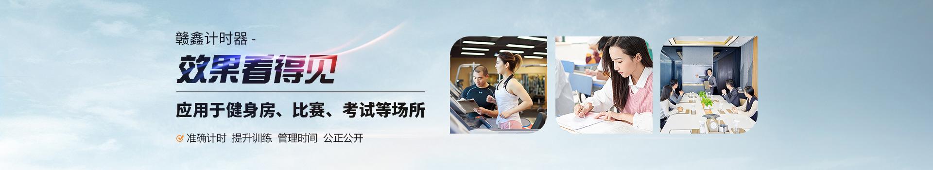 赣鑫计时器效果看得见,应用于健身房、比赛、考试等场所