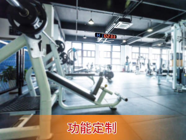 健身房电子倒计时器