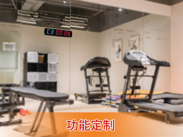 运动健身计时器