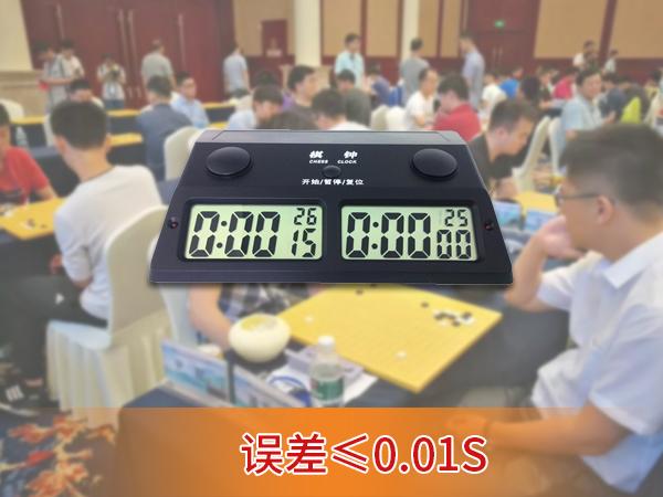 棋类比赛计时器