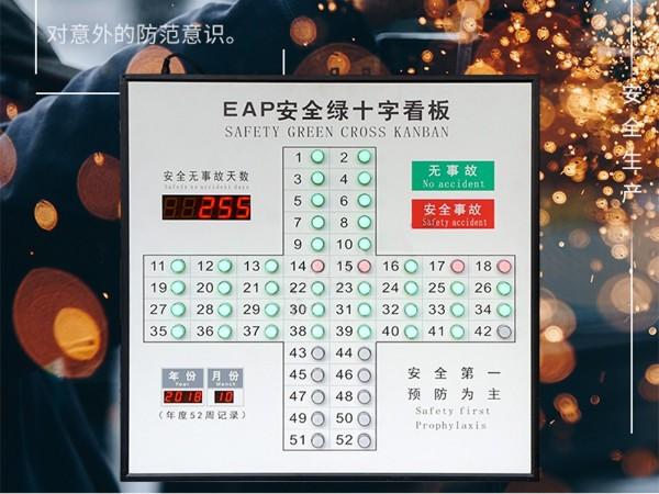 EAP瀹��ㄧ豢��瀛�����